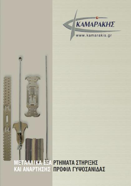 Cover page of Metal Parts for Drywall Mounting catalog