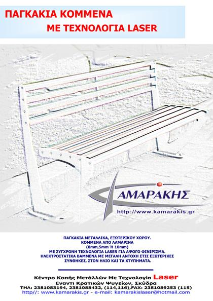 Cover page of Outdoor Metal Furniture catalog