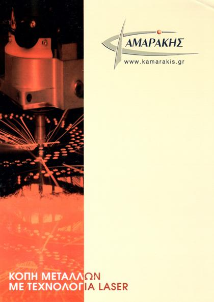 Cover page of Laser-Cutting Services catalog