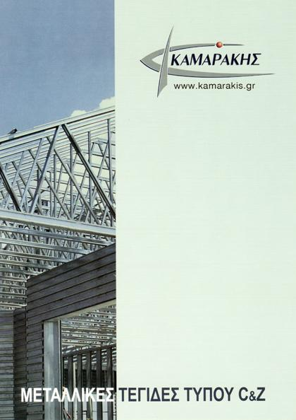 Cover page of Purlins-Rafters Catalog catalog